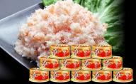 【 カニ 缶詰 】 紅ずわいがに ほぐし身 缶詰 100g×12缶セット < マルヤ水産 >