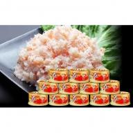 【カニ缶詰】紅ずわいがに ほぐし身缶詰 100g×12缶セット