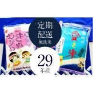 42-SS-5 BG無洗米【定期】きぬコシ食べ比べ 10kg/3ヵ月