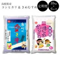 84-SS-8 BG無洗米【定期】きぬコシ食べ比べ 10kg/6ヵ月
