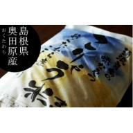 10-GT-1 安来のお米 こりゃう米(まい)