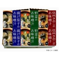 信州みその味噌汁ギフト(30食)