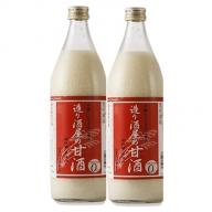 造り酒屋の甘酒(無添加)900ml2本セット