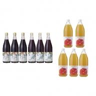 りんごジュース 山葡萄 山葡萄とクロフサスグリ 11本セット