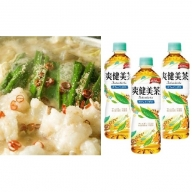 もつ鍋セット【塩醬油・味噌味】+爽健美茶600ml【1ケース】