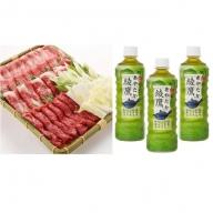 すき焼きセット【1.2kg】+綾鷹 525ml【1ケース】