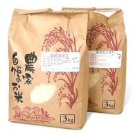 憂のあきたこまち・ゆめおばこ(3kg各1袋)