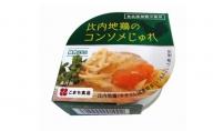 比内地鶏のコンソメじゅれ 8缶セット