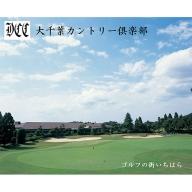 大千葉カントリー倶楽部平日セルフプレー1Rご招待券【1枚】