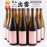 60-YF-1 月山 特別純米酒 出雲1ケース