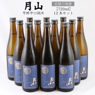 51-YF-2  月山 芳醇辛口純米酒 1ケース