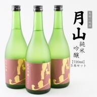 21-YF-5吉田酒造 月山 純米吟醸 3本セット