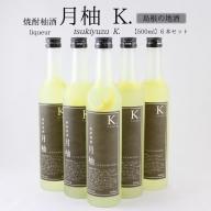 31-YF-6吉田酒造 焼酎柚酒「月柚K.」(500ml)×6本セット