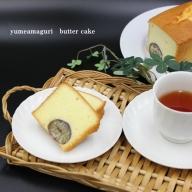 夢甘栗バターケーキ&バニラバターケーキ【計2本】