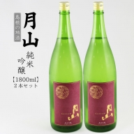 24-YF-7吉田酒造 月山 純米吟醸(1,800ml)×2本セット