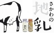 【牛乳瓶】さかわの地乳180ml×16本(吉本牛乳8本・コーヒー牛乳8本)
