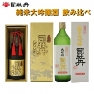 司牡丹酒造 純米大吟醸酒 飲み比べ720ml 2本セット