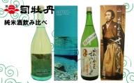 司牡丹酒造 純米酒飲み比べ(720ml×2本)仁淀ブルー・龍馬からの伝言セット