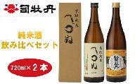 司牡丹酒造 純米酒飲み比べ(720ml×2本)かまわぬ・豊麗セット