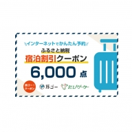 高浜町 旅ゴー!クーポン(6,000点)