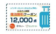 高浜町 旅ゴー!クーポン(12,000点)