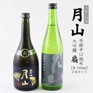 19-YF-10吉田酒造 月山 大吟醸-扇-&月山 芳醇辛口純米酒セット