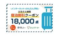高浜町 旅ゴー!クーポン(18,000点)