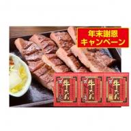 牛タンセット(塩、味噌、たれ)