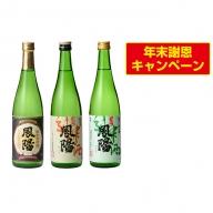 純米大吟醸鳳陽720ml、純米酒鳳陽720ml、超辛口純米酒鳳陽720ml