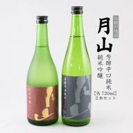 12-YF-11吉田酒造 月山 純米吟醸&月山 芳醇辛口純米酒セット