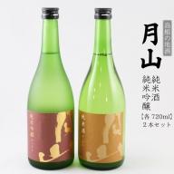 12-YF-12吉田酒造 月山 純米吟醸&月山 純米酒セット