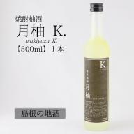 06-YF-13吉田酒造 焼酎柚酒「月柚K.」(500ml)