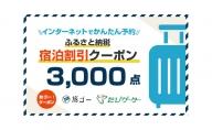 三種町 旅ゴー!クーポン(3,000点)