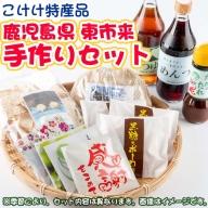No.030 こけけ手作りセット【こけけ特産品販売所】