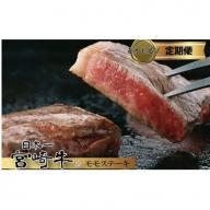 【定期便:全12回】宮崎牛モモステーキコース<倉薗牧場> 31-SBF30
