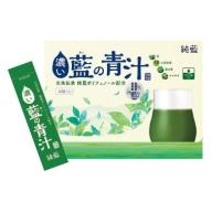 10-JN-1 藍の青汁