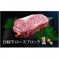 宮崎牛ロースブロック <約1kg:倉薗牧場> 31-SBF02