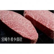 宮崎牛ミスジステーキ<約400g:倉薗牧場>  31-SBF10