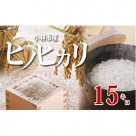 【西諸米穀商協同組合】小林産ヒノヒカリ15kg(無洗米) 31-NB08