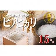 【新米どっさり!無洗米】小林産ヒノヒカリ15㎏ 30-S3019