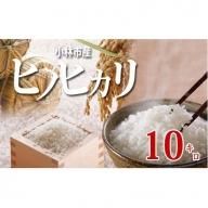 小林産ヒノヒカリ(無洗米)<10kg:西諸米穀商協同組合> 31-SNB07