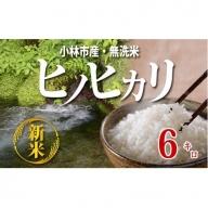 【新米お届け!無洗米】小林産ヒノヒカリ6㎏ 30-SN30