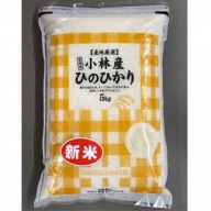【定期便】【新米!】小林産ひのひかり(120㎏) 30-0034