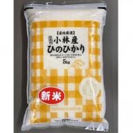 【定期便】【新米!】小林産ひのひかり(60㎏) 30-0033