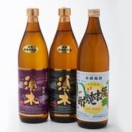 【すき酒造】すき焼酎地元飲み比べセット  31-SS02