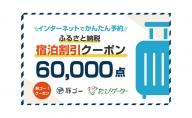 氷見市 旅ゴー!クーポン(60,000点)