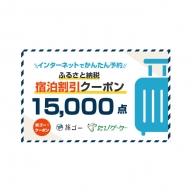 佐久市 旅ゴー!クーポン(15,000点)