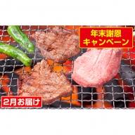 【2月お届け】厚切り牛タン 焼肉用 1kg+200g相当