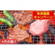 【4月お届け】厚切り牛タン 焼肉用 1kg+200g相当