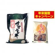 ササニシキ 10kg + もち米 2kgセット
